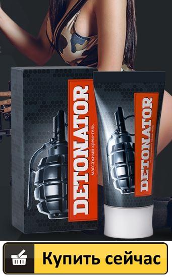 Как заказать detonator купить в Прокопьевске