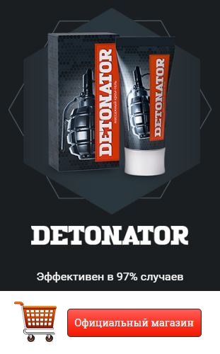 детонатор гель для мужчин