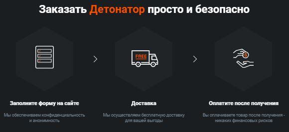 detonator купить в Астрахане